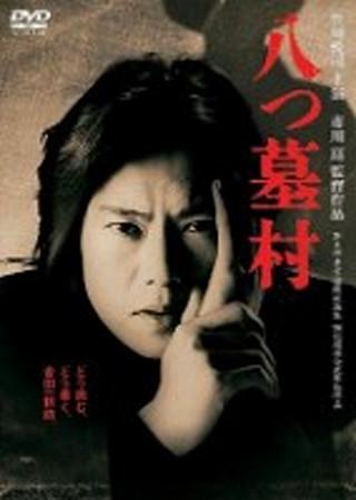 八つ墓村 (1996)