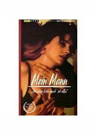 私の男(1996)