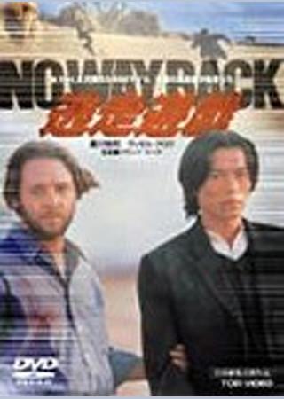 NO WAY BACK/逃走遊戯