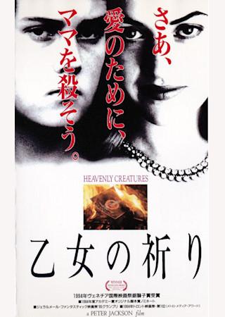 乙女の祈り (1994)