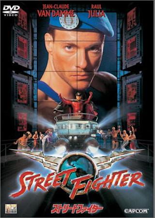 ストリートファイター (1994)