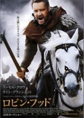 ロビン・フッド(2010)