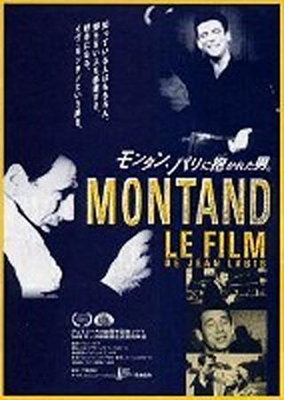 モンタン、パリに抱かれた男。
