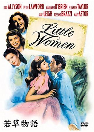 若草物語(1949)