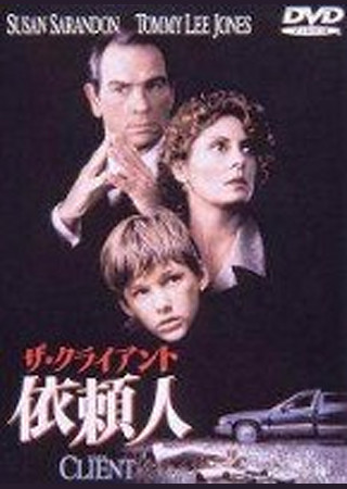 依頼人 (1994)