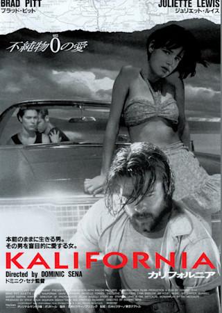 カリフォルニア(1993)