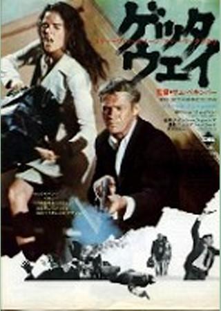 ゲッタウェイ(1972)