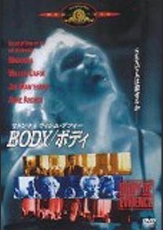 BODY/ボディ