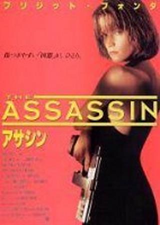 アサシン (1993)