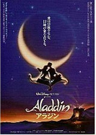 アラジン (1992)