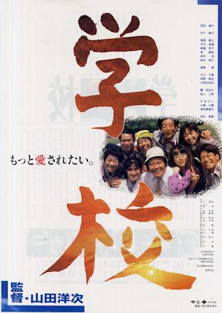 学校(1993)
