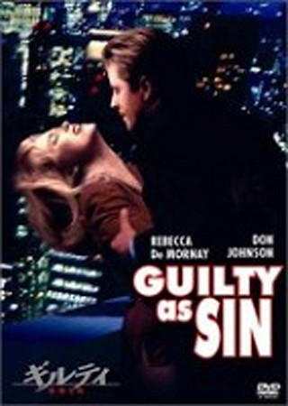 ギルティ 罪深き罪