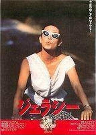 ジェラシー (1991)