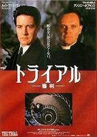 トライアル/審判