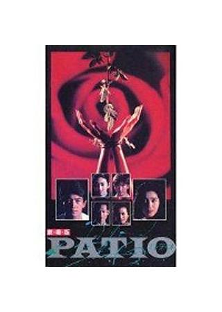 パテオ PATIO