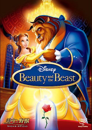 美女と野獣 (1991)