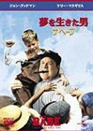 夢を生きた男/ザ・ベーブ