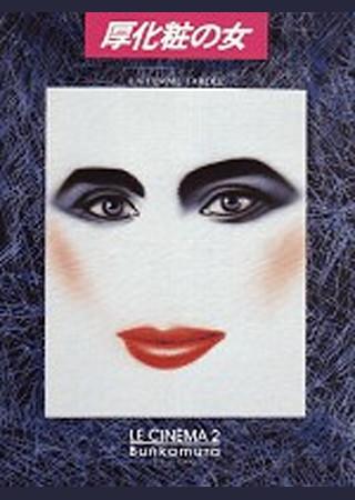 厚化粧の女