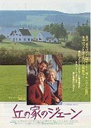 丘の家のジェーン