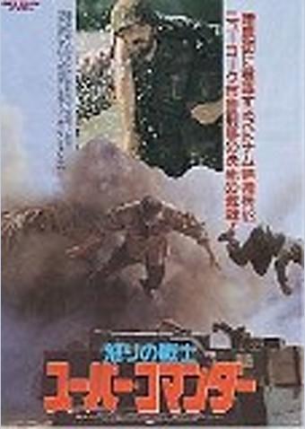 怒りの戦士/スーパー・コマンダー