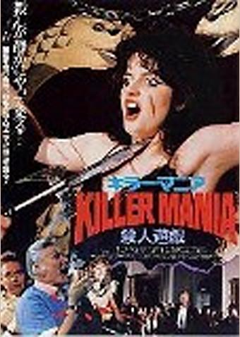 キラー・マニア/殺人遊戯