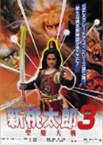 新桃太郎3/聖魔大戦