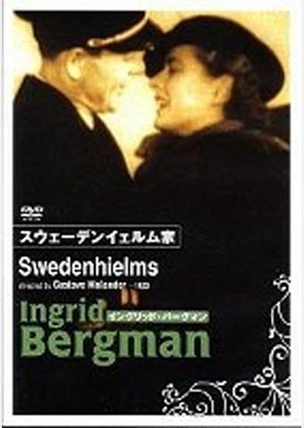 スウェーデンイェルム家