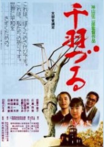 Images of 相生千恵子 - Japanes...