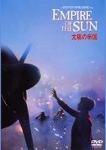 太陽の帝国