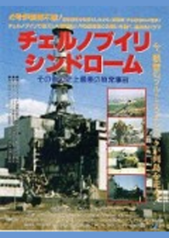 チェルノブイリ・シンドローム/その後の史上最悪の原発事故