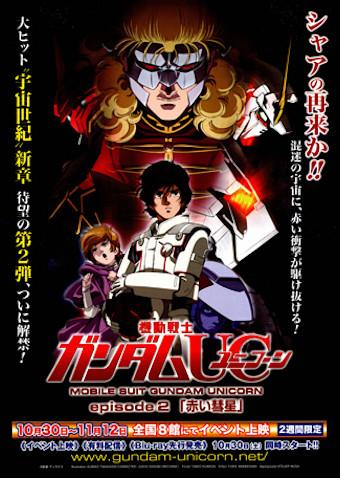 機動戦士ガンダムUC(ユニコーン)/episode 2 赤い彗星