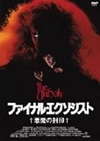 ファイナル・エクソシスト/悪魔の封印