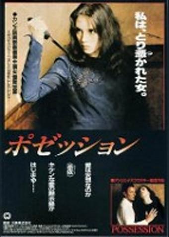 ポゼッション (1981)