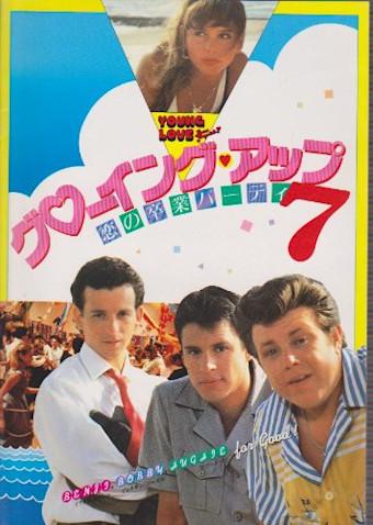 グローイング・アップ7/恋の卒業パーティ