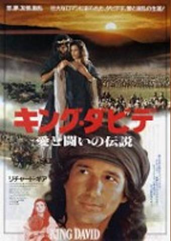 キング・ダビデ 愛と闘いの伝説
