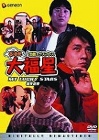 香港発活劇エクスプレス 大福星