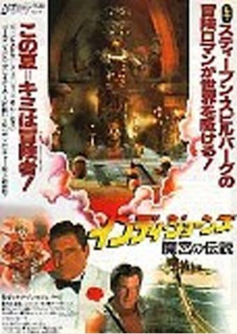 インディ・ジョーンズ/魔宮の伝説