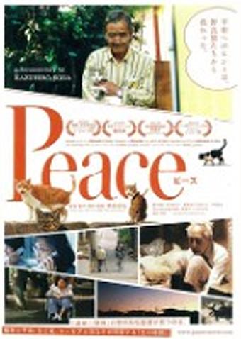 Peace ピース