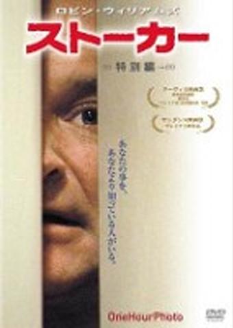 ストーカー (2002)