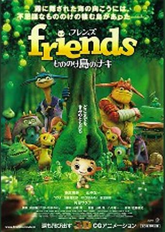 friends もののけ島のナキ