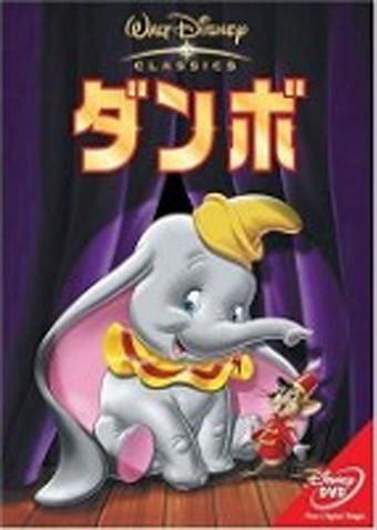 ダンボ(1941)