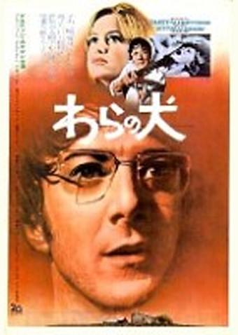 わらの犬 (1971)