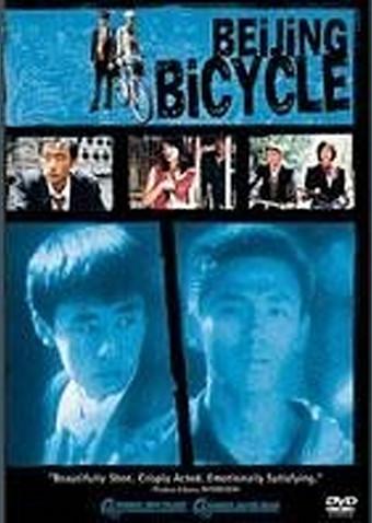 北京の自転車