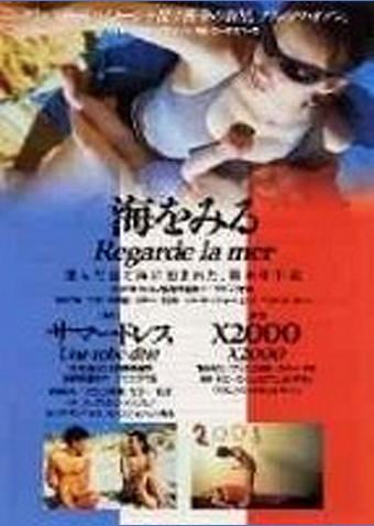 サマードレス(1996)
