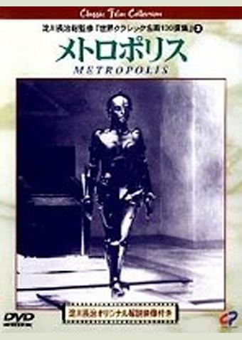 メトロポリス (1926)