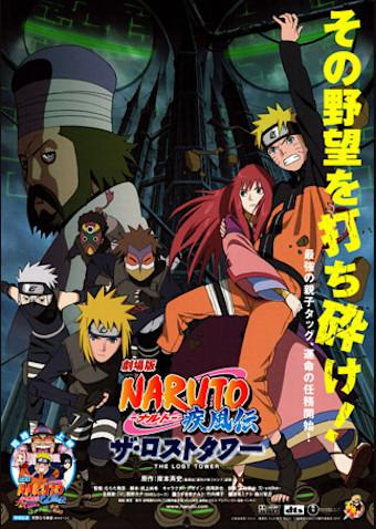 劇場版 NARUTO-ナルト- 疾風伝 ザ・ロストタワー