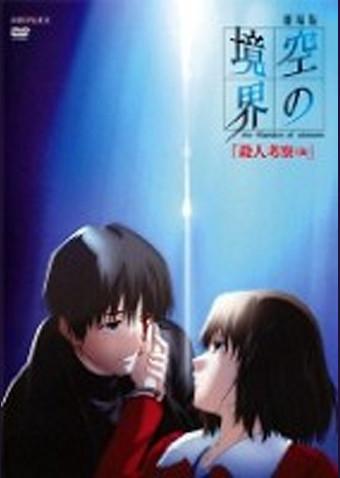 劇場版 空の境界/第七章 殺人考察(後)
