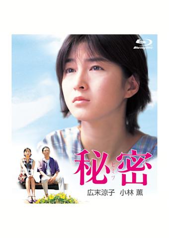 秘密 (1999)