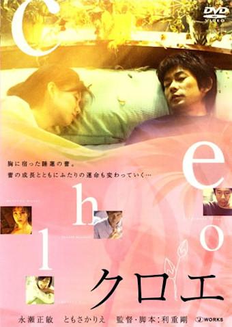 クロエ(2002)