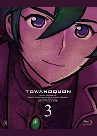 トワノクオン 第3章